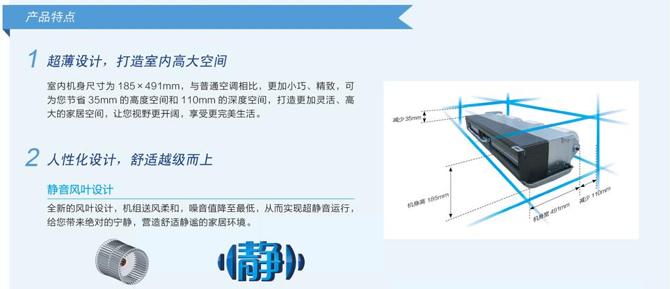 格力B1系列超薄风管机