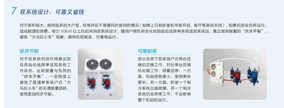 格力HF系列户式地暖空调机组