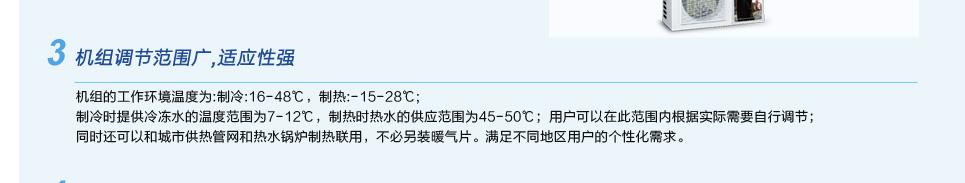 格力HZ系列组合户式水冷冷(热)水空调机组